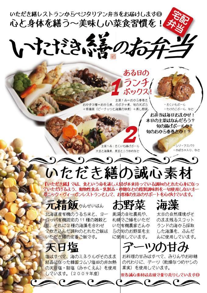 札幌弁当ちらし2