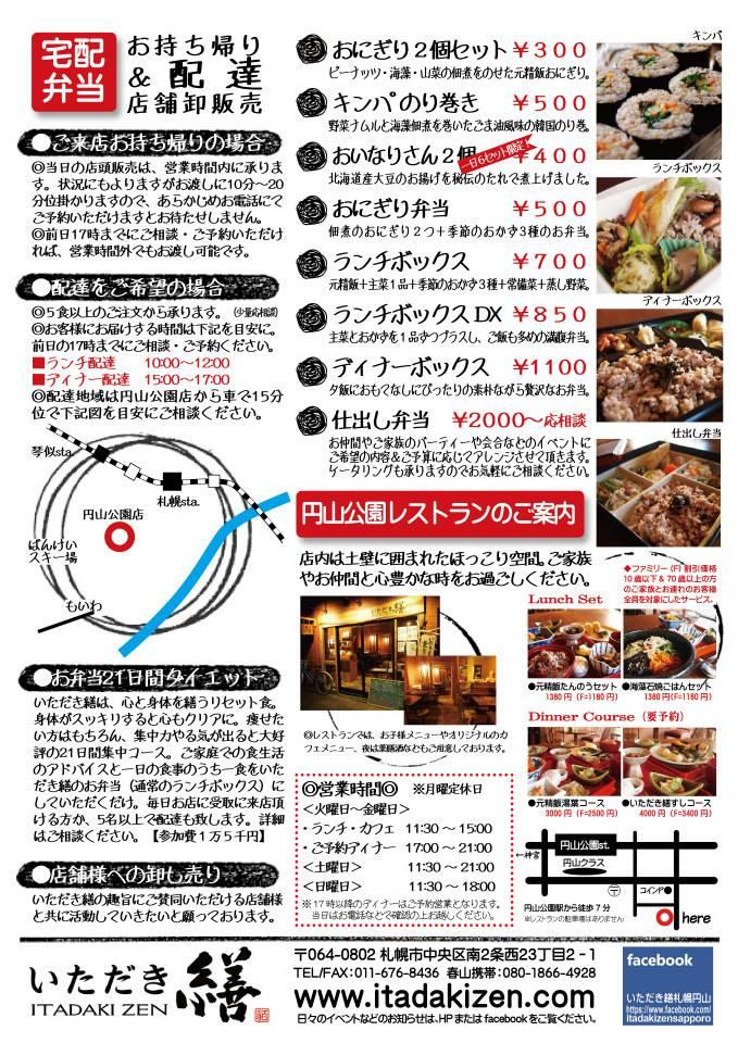 札幌弁当ちらし