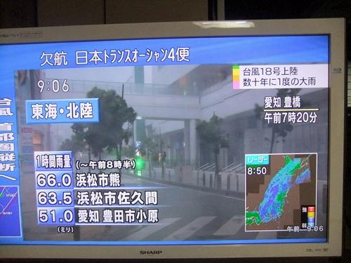 2013.9.16 台風18号接近 (7)