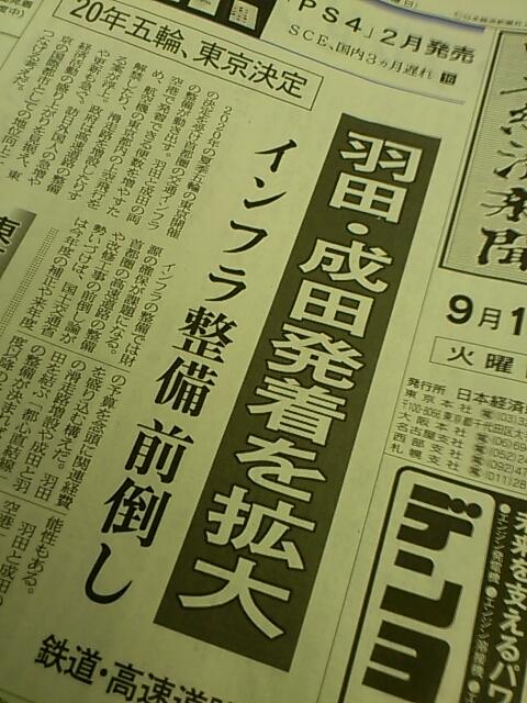 20130910_nikkei.jpg
