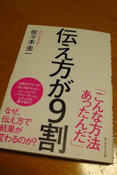 20130924_TSUTAEKATA.jpg