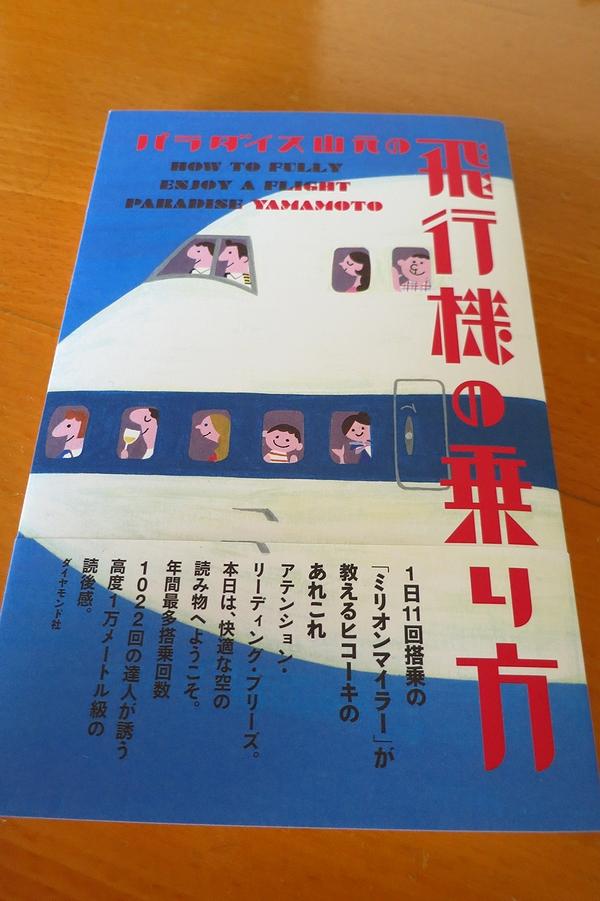 20130924_hikoukinonorikata.jpg