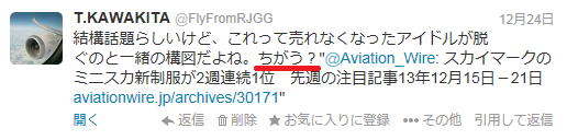 2013Twitter-02.png