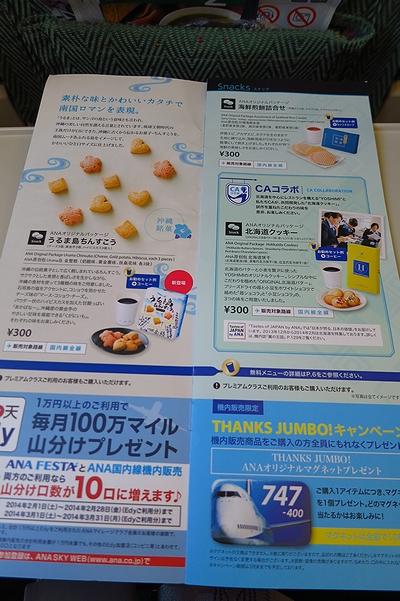 2014FEB-NH58-02.jpg