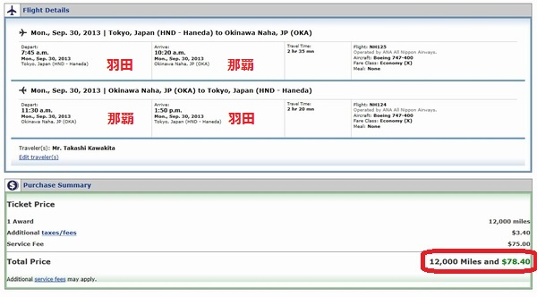 UA-HND-OKA-01.jpg