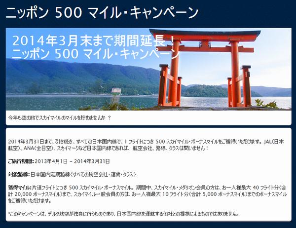 delta_nippon-500-01.png