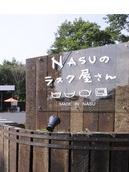 NASUのラスク屋さんr