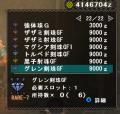 グレン剣珠GF