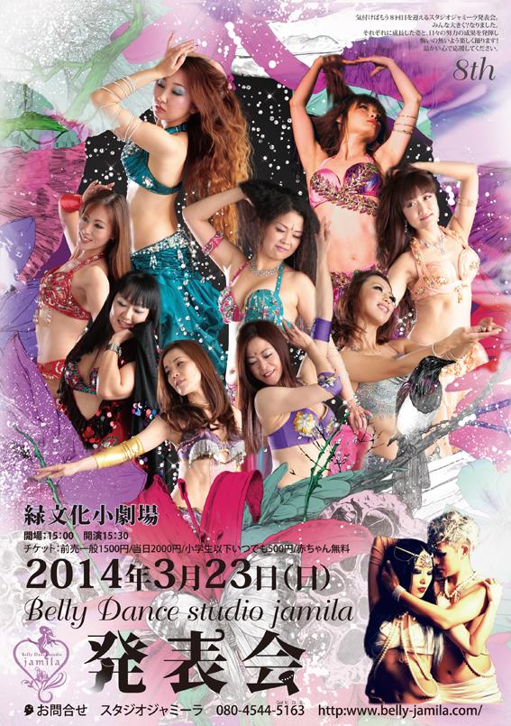 2014発表会チラシ144