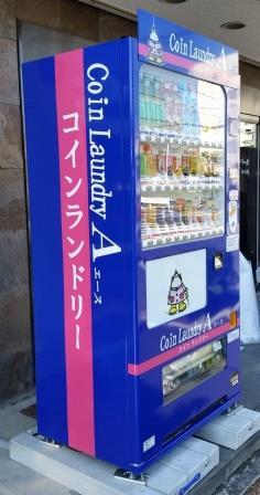 エース保塚町店