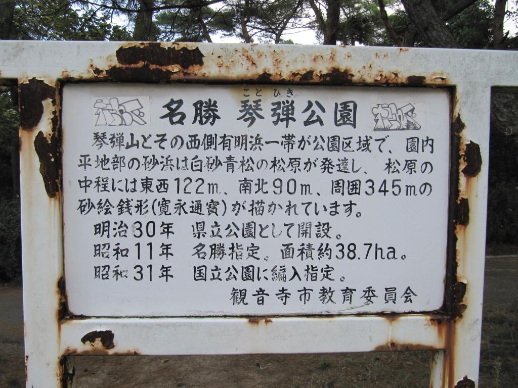 琴弾公園 (1)
