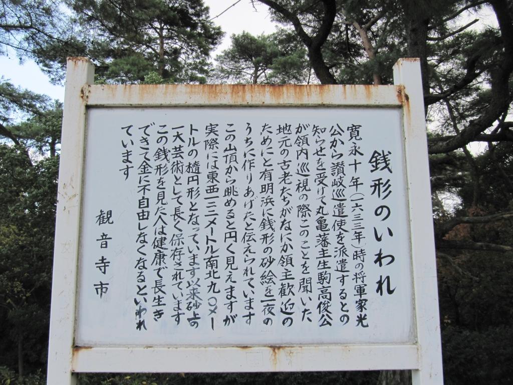 琴弾公園 (2)