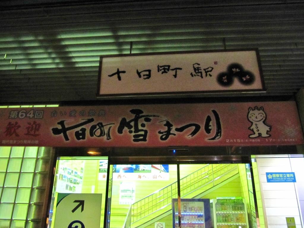 十日町駅 (4)