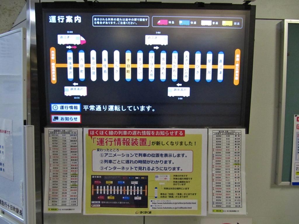 十日町駅 (5)