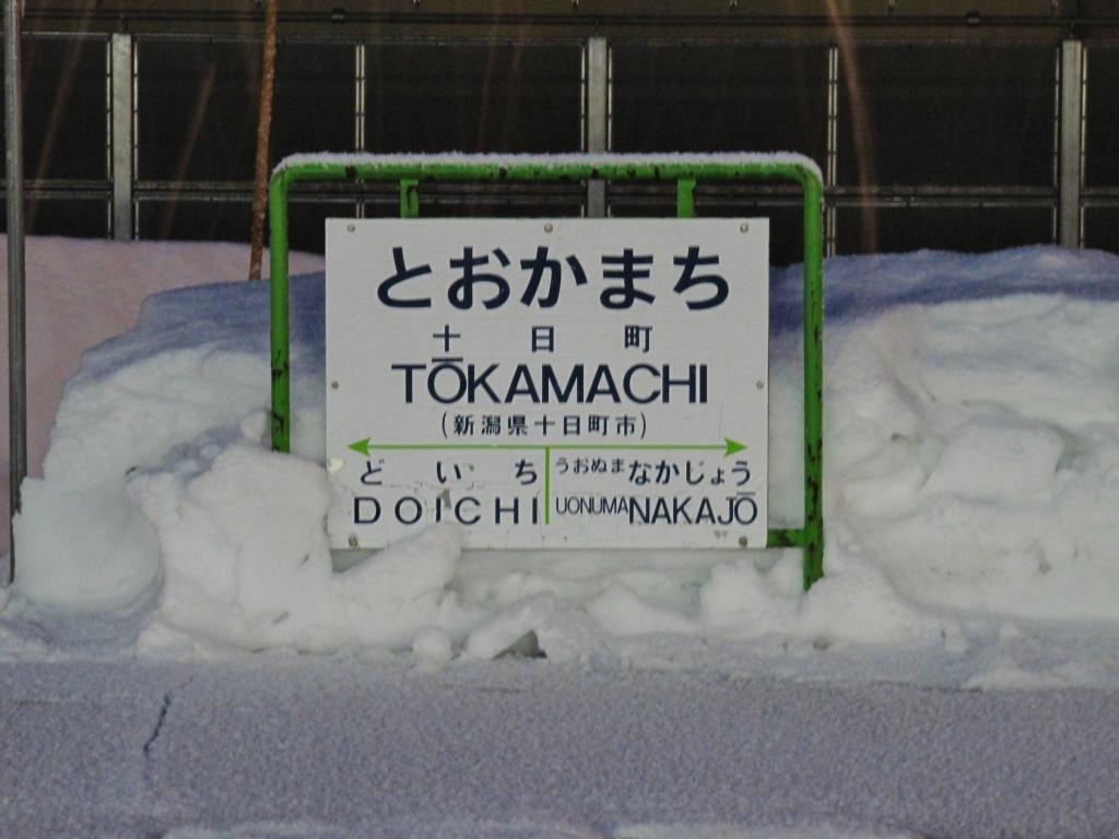 十日町駅 (20)