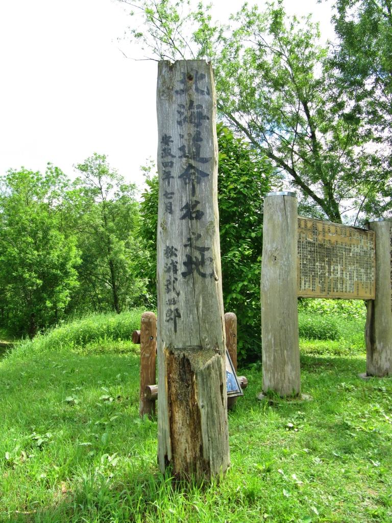 北海道命名之地 (2)