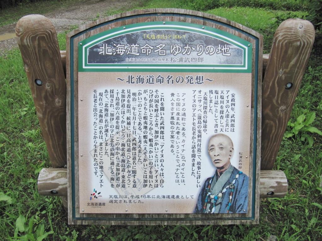 北海道命名之地 (3)