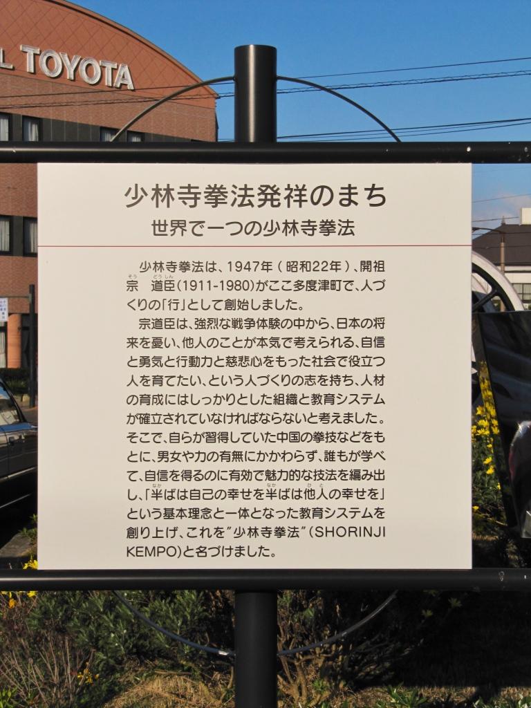 少林寺&多度津駅前 (5)