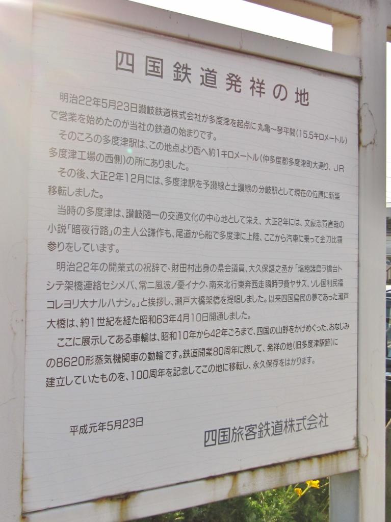 少林寺&多度津駅前 (8)