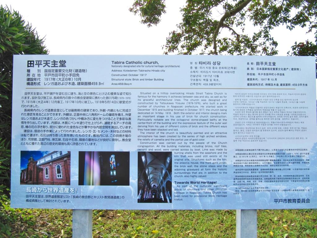 田平天主堂 (2)