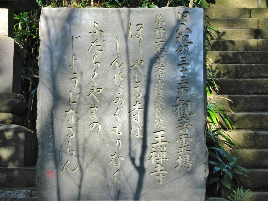 王禅寺その1 (9)