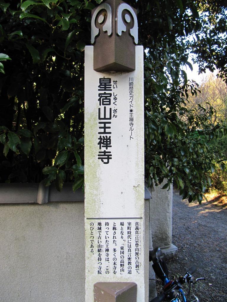 王禅寺その1 (18)