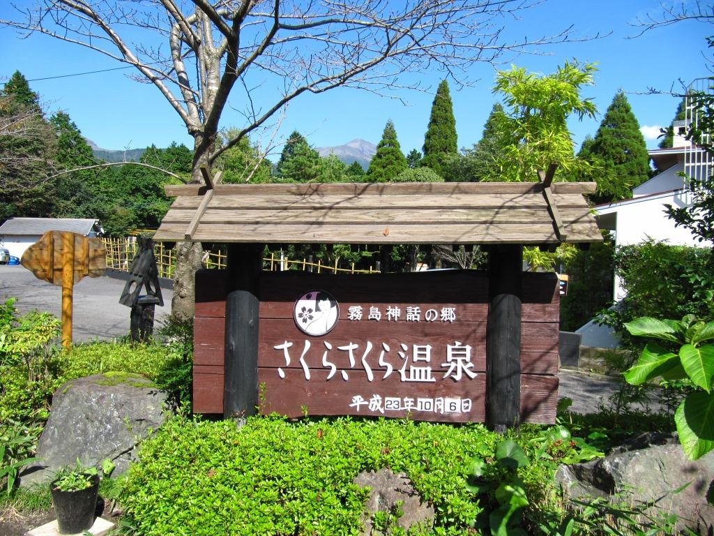 さくらさくら温泉 (1)