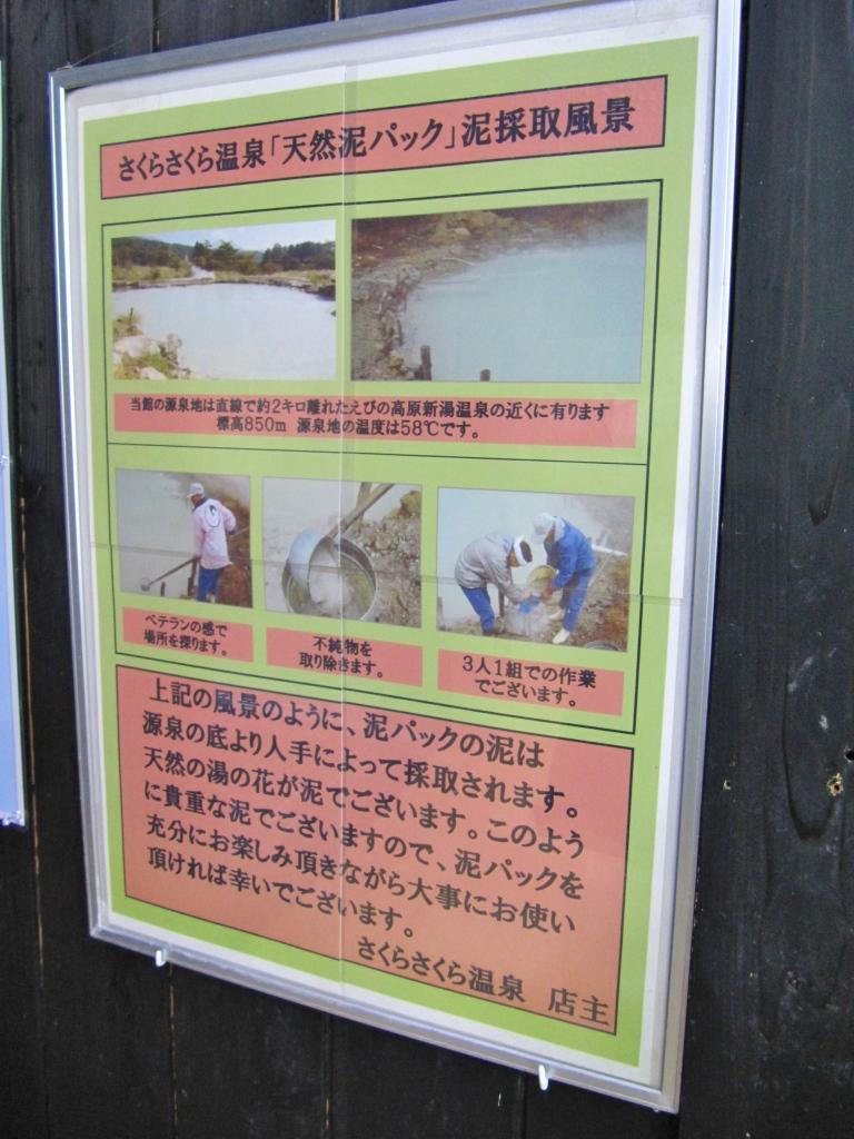 さくらさくら温泉 (3)