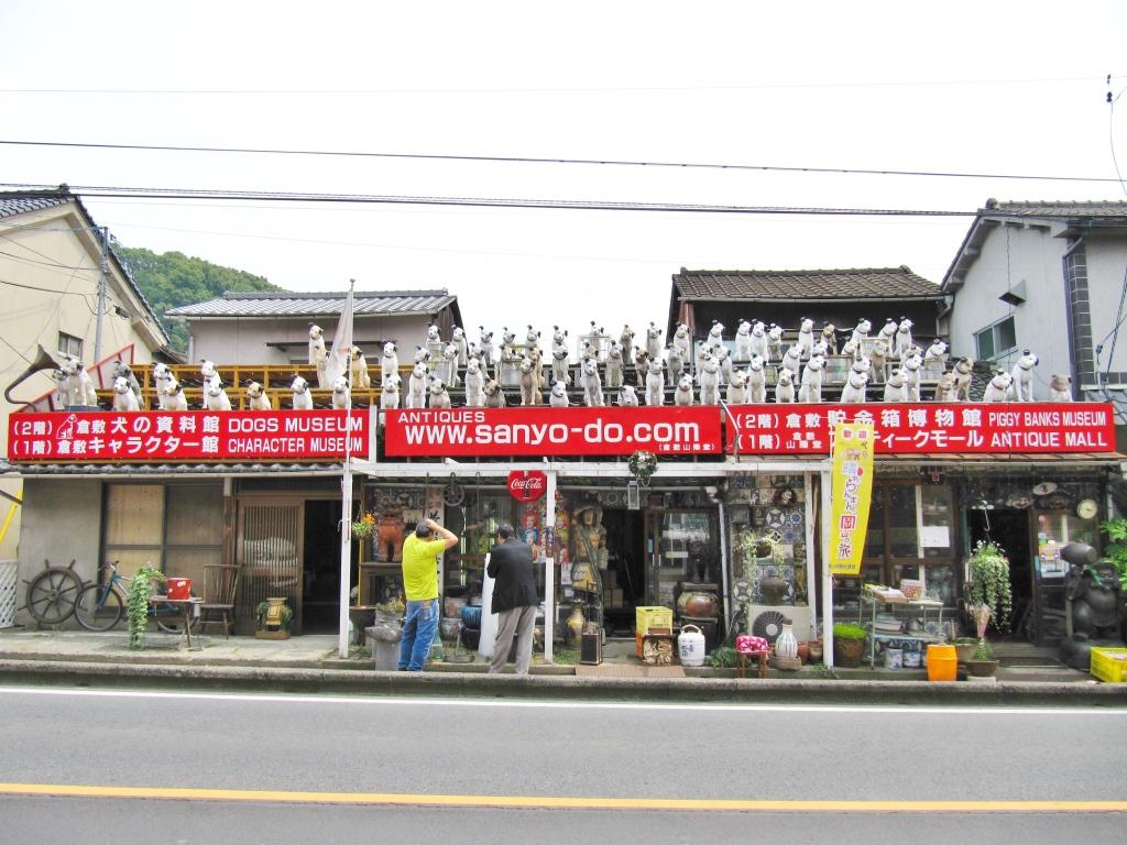 倉敷貯金箱博物館 (1)