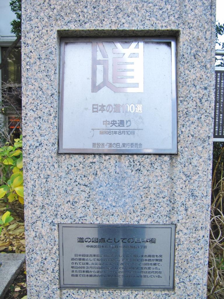日本橋南詰 (6)