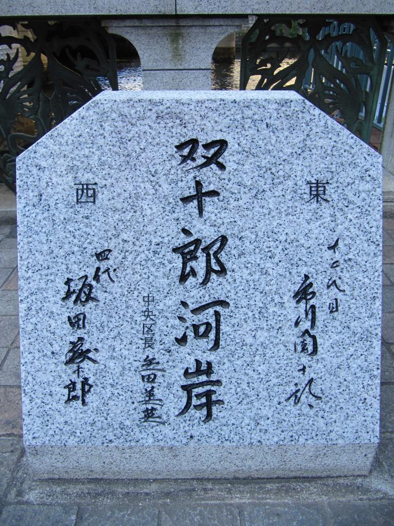 日本橋南詰 (15)