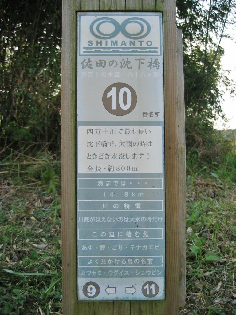 沈下橋 (12)