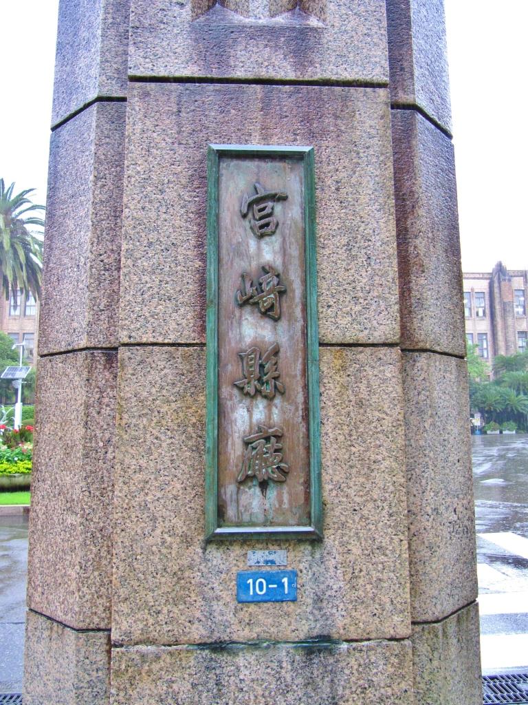 宮崎県庁 (13)