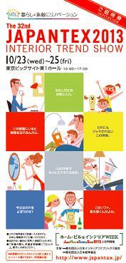 JAPANTEX2013招待券サンプル