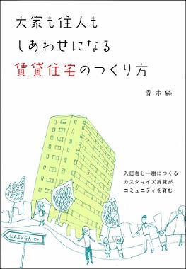 「大家も住人も幸せになる賃貸住宅のつくり方」(学研パブリック)