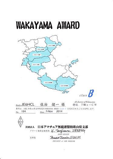 wakayama b