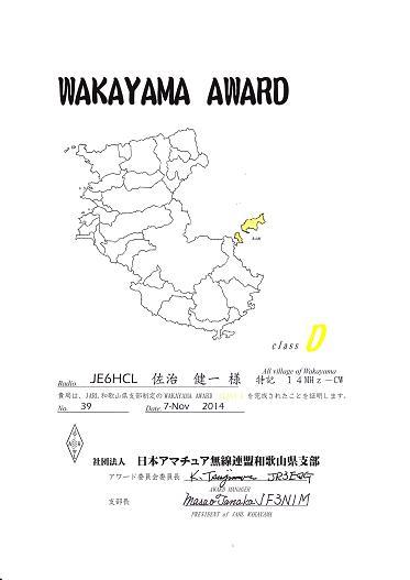 wakayama d