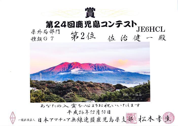 鹿児島コンテスト
