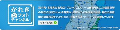 がれきフォトチャンネルの入口(2)