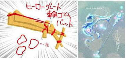 形状武器 輪ゴム銃・精霊ハープ