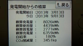 20130913_205055_convert_20130913215050.jpg