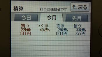 20131002_211820_convert_20131002212453.jpg