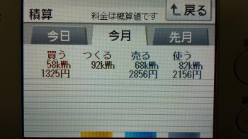 20131005_195058_1_convert_20131005200341.jpg