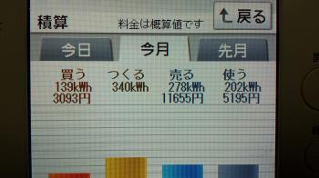 20131012_181130_convert_20131012182224.jpg