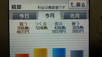 20131018_215646_convert_20131018230202.jpg