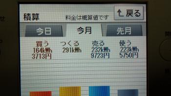20131112_205613_convert_20131112210140.jpg
