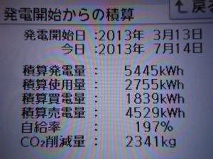 DSCN1140_convert_20130714205017.jpg