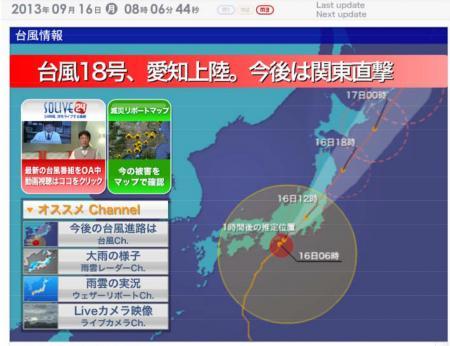 http___weathernews1_convert_20130916082444.jpg