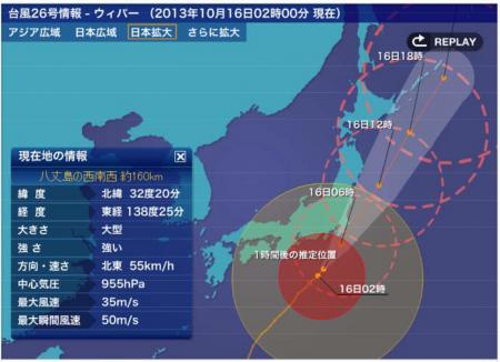 http___weathernews_convert_20131016034535.jpg