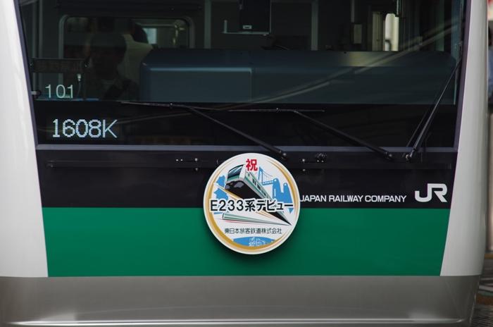 E233-7000_5